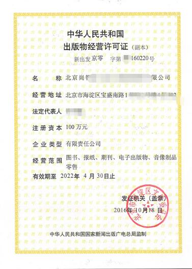 慶祝!張先生成功辦理出版物經營許可證