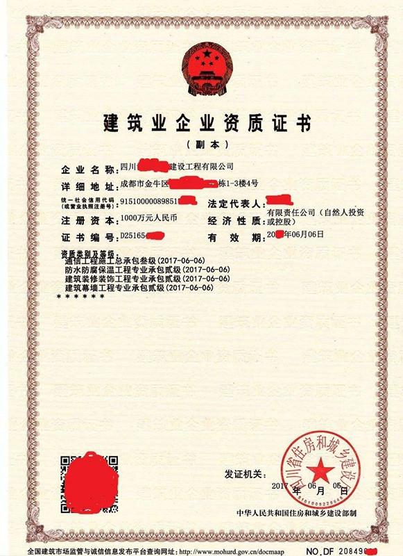 建筑資質證書